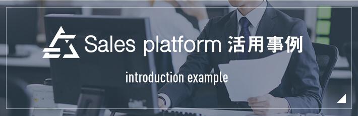 Sales platform活用事例