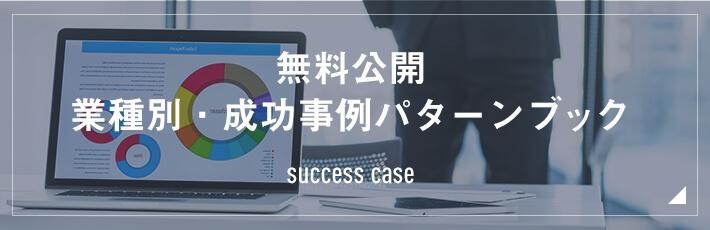 無料公開 業種別・成功事例パターンブック