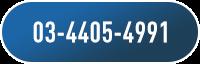 03-4405-4991